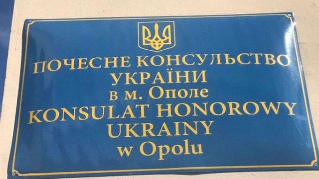 У Польщі відкрили нове генконсульство України