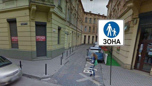 У центрі Львова ще одна вулиця стане пішохідною