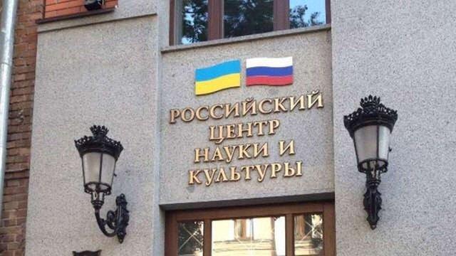 Народні депутати готують законопроект про заборону Російського центру культури у Києві