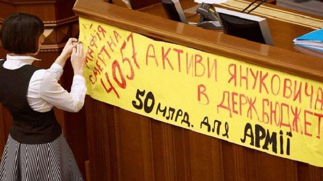 Transparency International подала до суду на ГПУ через конфісковані «гроші Януковича»