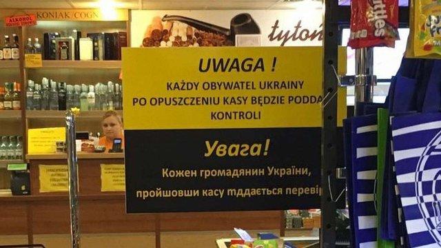Польський супермаркет запровадив особисті перевірки українських покупців