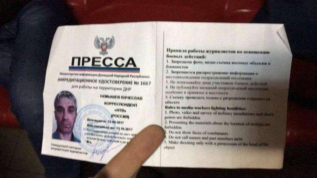 СБУ підтвердила інформацію про затримання російського пропагандиста каналу НТВ