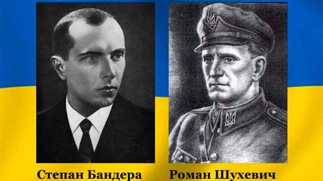 Львівська «Свобода»вимагає повернути Бандері та Шухевичу звання Героїв України