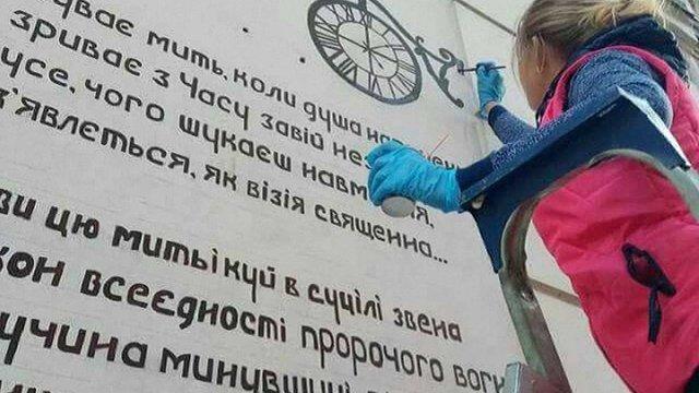 Будинки Львова розпишуть віршами представників «Розстріляного відродження»
