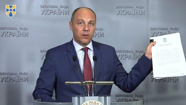 Андрій Парубій підписав законопроект про пенсійну реформу