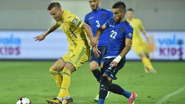 Збірна України обіграла Косово у відборі на Чемпіонат світу