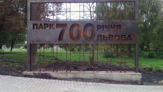 У парку 700-річчя Львова встановили нову браму