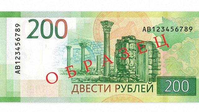 Росія вводить в обіг банкноту з видами українського Севастополя