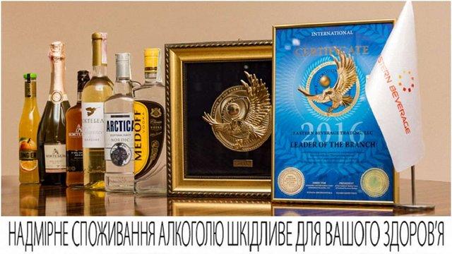 Eastern Beverage Trading визнано лідером алкогольної галузі