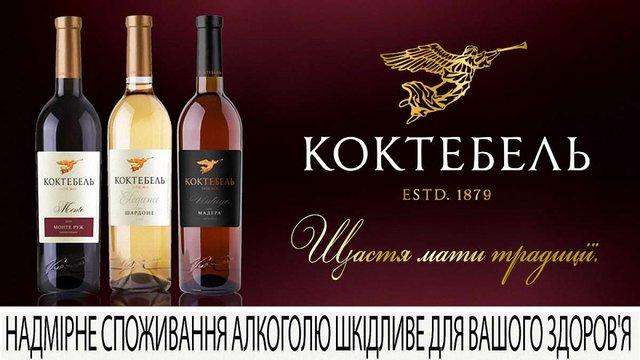 Вина «Коктебель» удостоєні вищих нагород на міжнародному дегустаційному конкурсі BEST DRINK 2017