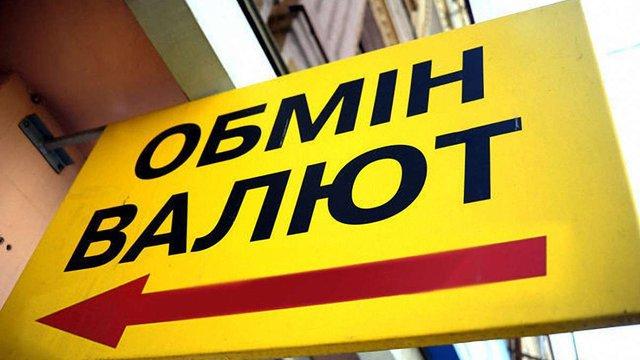 НБУ зобов'язав посилити охорону пунктів обміну валют