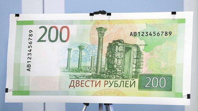 НБУ заборонив обіг на території України нових російських банкнот із зображенням Криму
