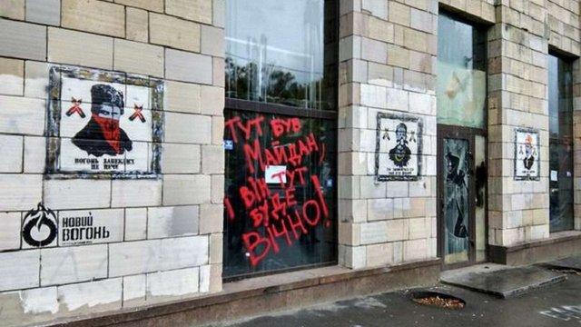 Автор «Ікон Революції» назвав вандалізмом нові графіті на вулиці Грушевського в Києві
