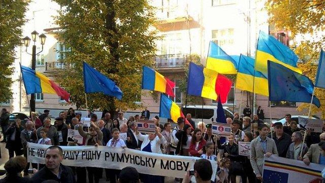 У Чернівцях активісти румунської громади пікетували ОДА через освітній закон