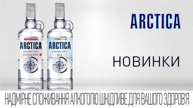 Асортимент горілки Arctica поповнився новими смаками