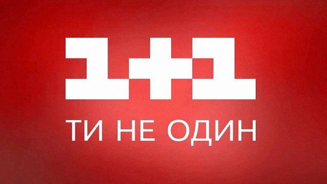 «1+1 медіа» заявила про прихований видобуток криптовалюти на сайтах групи