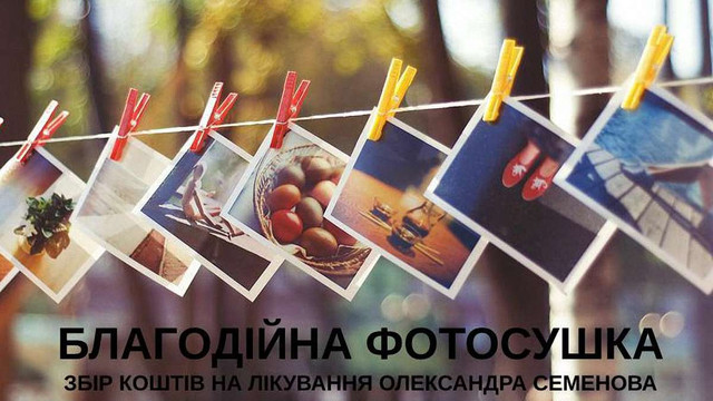У Львові організовують благодійну фотосушку для допомоги 24-річному письменнику з лейкемією