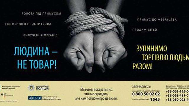 В Україні втричі зросла кількість злочинів, пов'язаних з торгівлею людьми