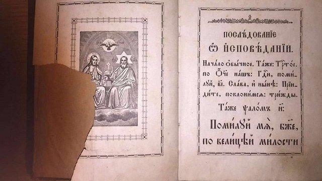 Росіянка намагалася вивезти з України кілька стародруків