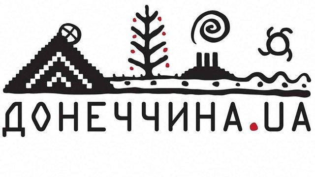 Голова Донецької ВЦА оголосив конкурс на ₴1 млн за знання історії регіону