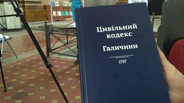 У Львові презентували «Цивільний кодекс Галичини 1797» українською мовою