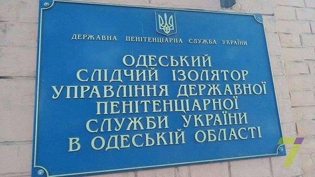 В Одеському СІЗО помер третій арештант за місяць