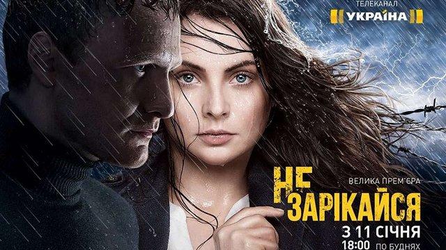 Суд скасував попередження каналу «Україна» через серіал із позитивними героями-бойовиками
