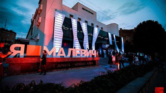 Поліція затримала підозрюваного у «замінуванні» клубу Malevich у Львові