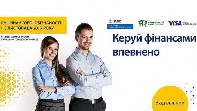 Сам собі фінансист: Дні фінансової обізнаності навчать львів'ян грамотно оперувати коштами