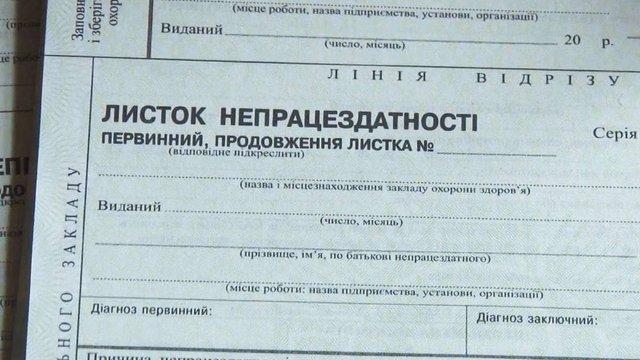 В Україні створять електронний реєстр листків непрацездатності