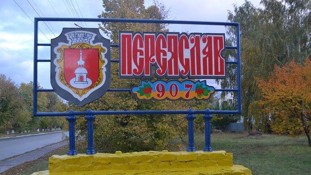 Переяслав-Хмельницькому вирішили повернути історичну назву