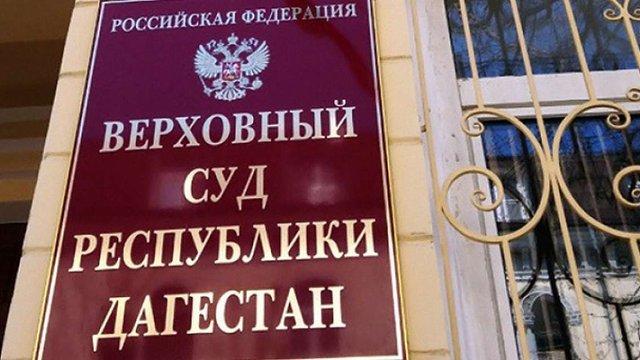 У Росії за участь у війні на Донбасі судитимуть добровольця з Дагестану