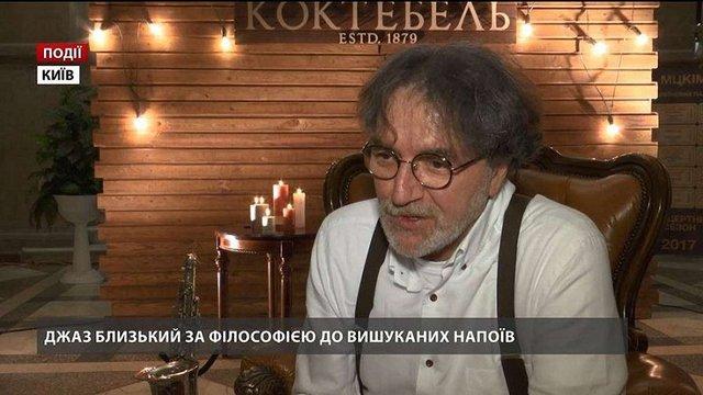 Бренд КОКТЕБЕЛЬ запросив українців на джазове свято