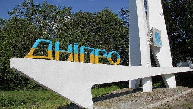 Мерія Дніпра ухвалила програму українізації міста