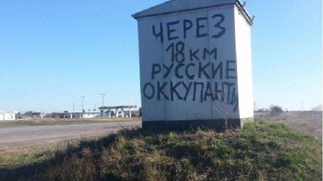 У Криму російські окупанти почали зводити паркан на адмінкордоні з Херсонською областю