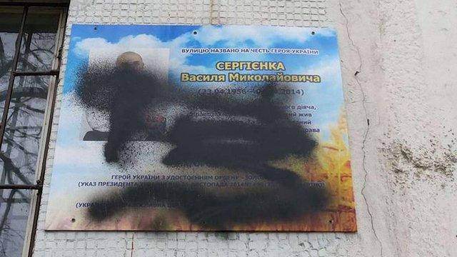 У Запоріжжі замалювали фарбою меморіальну дошку Героя Небесної сотні