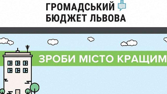 На проекти громадського бюджету Львова планують виділити ₴26 млн