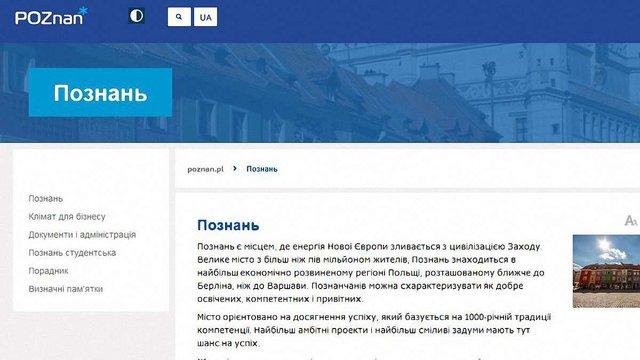 До офіційної інтернет-сторінки польського міста Познань додали українську мову