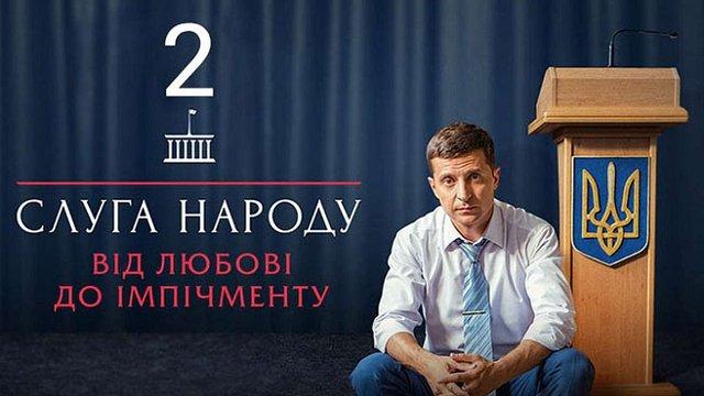В Україні з'явилася політична партія «Слуга народу», пов'язана із «Кварталом 95»
