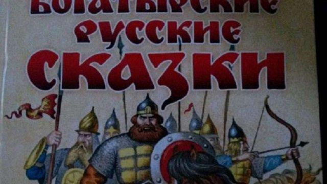 Держкомтелерадіо заборонив ввозити з РФ казки про російських богатирів