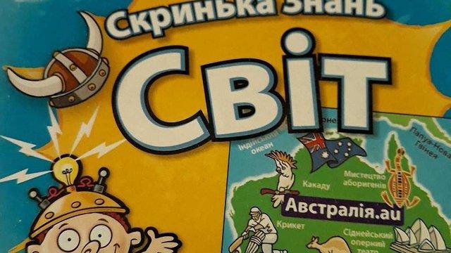 В Україні продають дитячу гру із картою без Криму