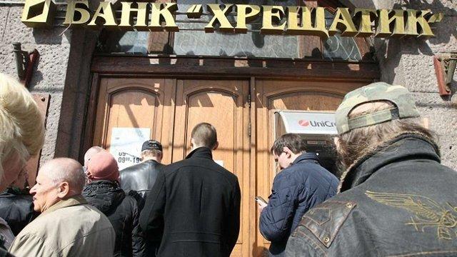 Фонд гарантування відновив виплати вкладникам банку «Хрещатик»