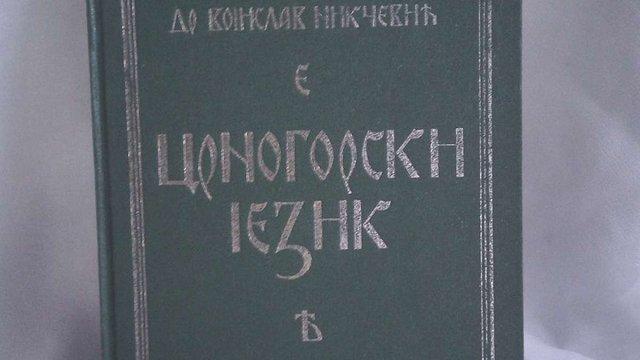 Чорногорську мову офіційно визнали відмінною від сербської