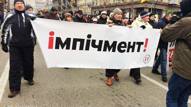 У центрі Києва прихильники Саакашвілі мітингують за імпічмент президента України