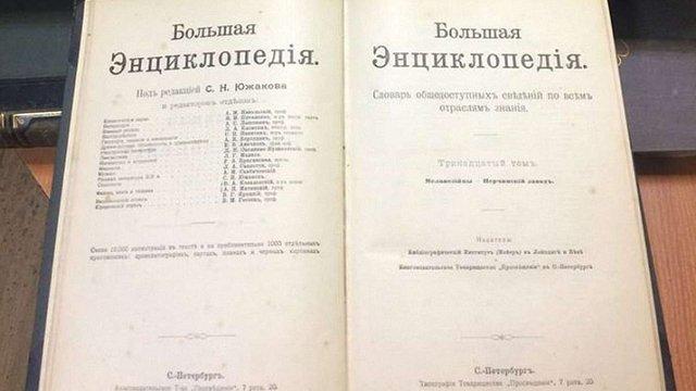 У Шегинях митники виявили в автомобілі одесита 20 старовинних книг