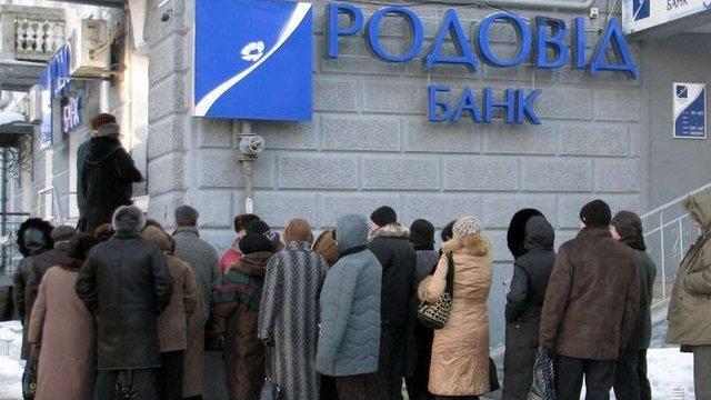 НБУ вирішив ліквідувати «Родовід Банк»