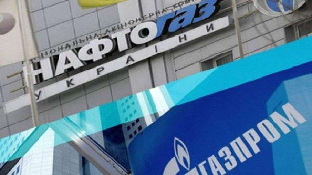 «Нафтогаз» виграв газову справу у російського «Газпрома»