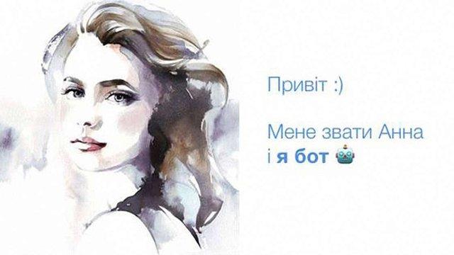 В Україні створили Facebook-бота, що покликаний стати особистим помічником
