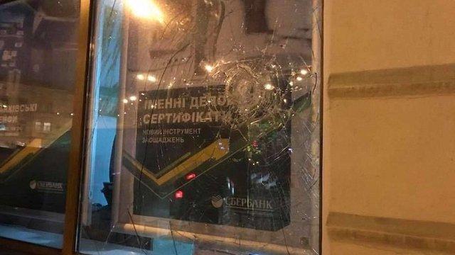 У відділенні російського «Сбербанку» у Львові невідомі розбили вікна та розмалювали фасад