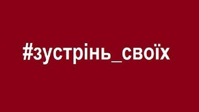 У соцмережах запустили акцію на підтримку українців, яких звільнять з полону